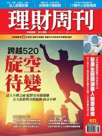 理財周刊 2016/05/27 [第822期]:跨越520旋空待變