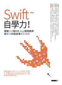Swift自學力!:圖解140個iOS App開發範例, 給新手的超直覺設計指南
