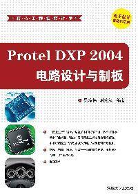 Protel DXP 2004電路設計與制板