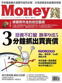 Money錢 [第105期]:3分鐘抓出買賣價 投資不盯盤 勝率9成5
