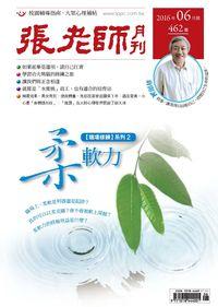 張老師月刊 [第462期]:柔軟力