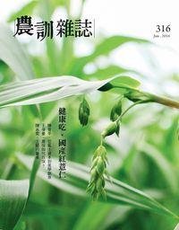 農訓雜誌 [第316期]:健康吃.國產紅薏仁