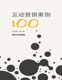 互動營銷案例100