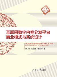 互聯網數字內容分發平臺商業模式與系統設計