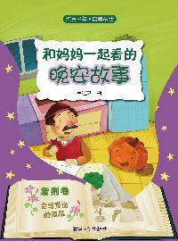 和媽媽一起看的晚安故事. 紫荊卷, 會寫童話的南瓜