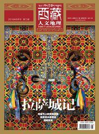 西藏人文地理 [總第72期]:拉薩城記