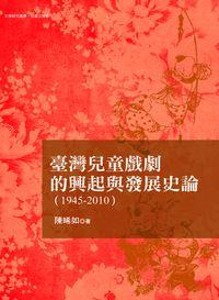 臺灣兒童戲劇的興起與發展史論(1945-2010)