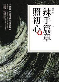 辣手篇章照初心:一名獨立思考者的海外觀察