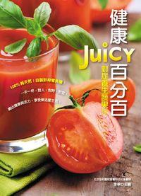 健康Juicy百分百:對症養生蔬果汁
