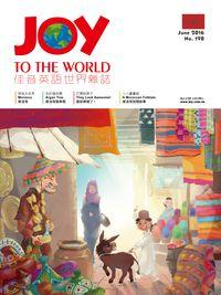Joy to the World佳音英語世界雜誌 [第198期] [有聲書]:摩洛哥