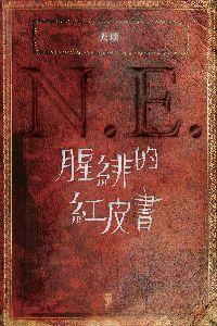 N.E.:腥緋的紅皮書