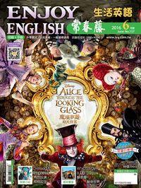常春藤生活英語雜誌 [第157期] [有聲書]:魔鏡夢遊 : 時光怪客