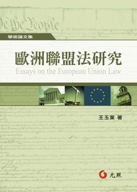 歐洲聯盟法研究