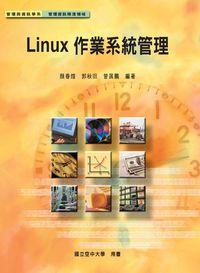 Linux作業系統管理