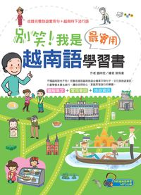 別笑!我是最實用越南語學習書 [有聲書]