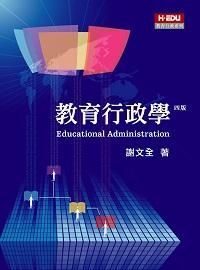 教育行政學
