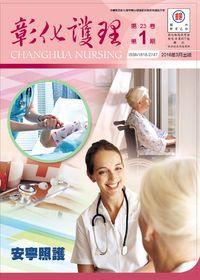 彰化護理 [第23卷第1期]