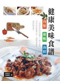 健康美味食譜:肉類、雞鴨、海鮮