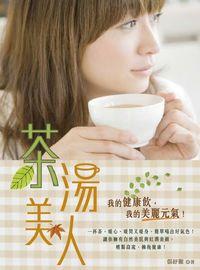 茶湯美人:我的健康飲,我的美麗元氣!