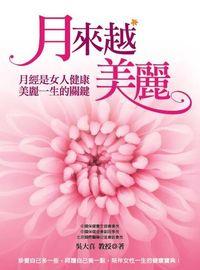 月來越美麗:月經是女人一生健康美麗的關鍵
