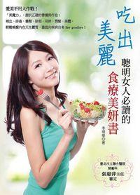 吃出美麗:聰明女人必讀的食療美妍書