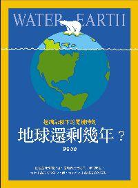 地球剩下幾年?:極端氣候下的關鍵時刻