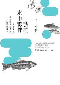 我的水中夥伴:生物學家談台灣溪流魚類和環境故事