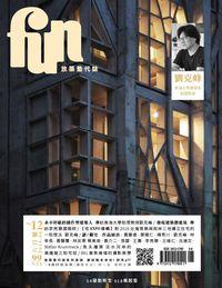 放築塾代誌 [第12期]:永不停歇的創作型建築人