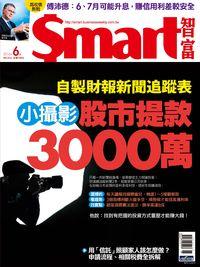Smart智富月刊 [第214期]:小攝影股市提款3000萬