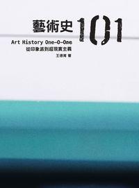 藝術史101:從印象派到超現實主義