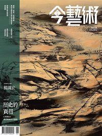典藏今藝術 [第285期]:歷史的頁眉