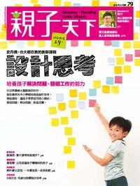 親子天下 [第79期]:設計思考 史丹佛、台大都在教的創新課程