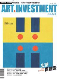 典藏投資 [第104期]:火熱具體派
