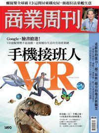 商業周刊 2016/06/06 [第1490期]:手機接班人 VR