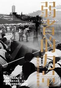 弱者的力量:台灣反併吞的和平想像