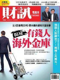 財訊雙週刊 [第504期]:揭密 有錢人海外金庫