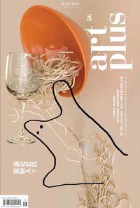 art plus (Taiwan) [第56期]:誰是當代策展人?