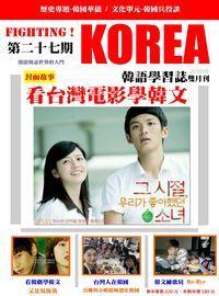 Fighting!KOREA 韓語學習誌 [第27期] [有聲書]:看台灣電影學韓文