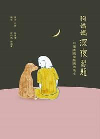 狗媽媽深夜習題:10個她們與牠們的故事