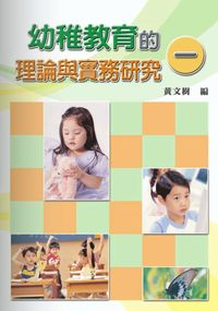 幼稚教育的理論與實務研究. [一]