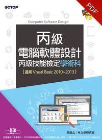 電腦軟體設計丙級技能檢定學術科(適用V.B.2010-V.B.2013)