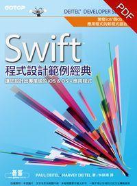 Swift程式設計範例經典:讓您設計出專業級的iOS & OS X應用程式