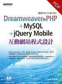 Dreamweaver與PHP+MySQL+jQuery Moblie互動網站程式設計