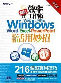 翻倍效率工作術:不會就太可惜的Windows.Word.Excel.PowerPoint電腦活用妙招