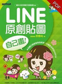 LINE原創貼圖自己畫:有趣又能創造角色經濟, 行銷全世界也Easy!