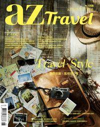 AZ旅遊生活 [第158期]:Travel  Style 夢想啟動,風格旅行家