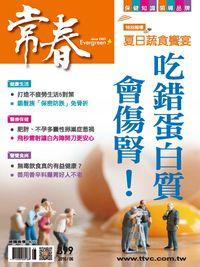 常春月刊 [第399期]:吃錯蛋白質會傷腎