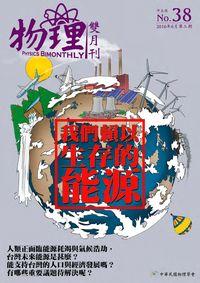 物理雙月刊 [第38卷3期]:我們賴以生存的能源