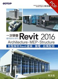 一次學會Revit 2016:Architecture. MEP. Structure
