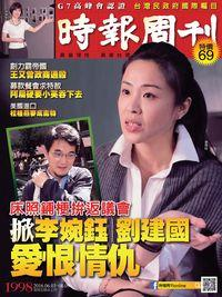 時報周刊 2016/06/03 [第1998期]:李婉鈺 劉建國 愛恨情仇